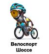 Велошоссе