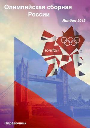 Справочник «Олимпийская сборная России. Лондон-2012»